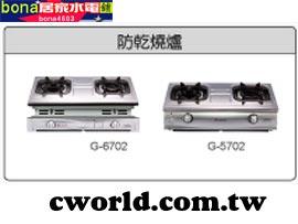 G-6702 G-5702 雙內燄防乾燒安全爐02