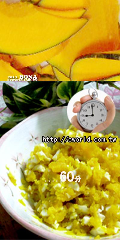 南瓜愛鹹蛋