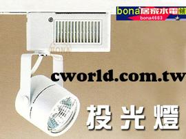 投光燈30941-P