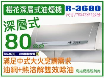 R-3680(全圖)-P