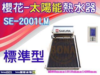 SE-2001LM太陽能熱水器--P拷貝
