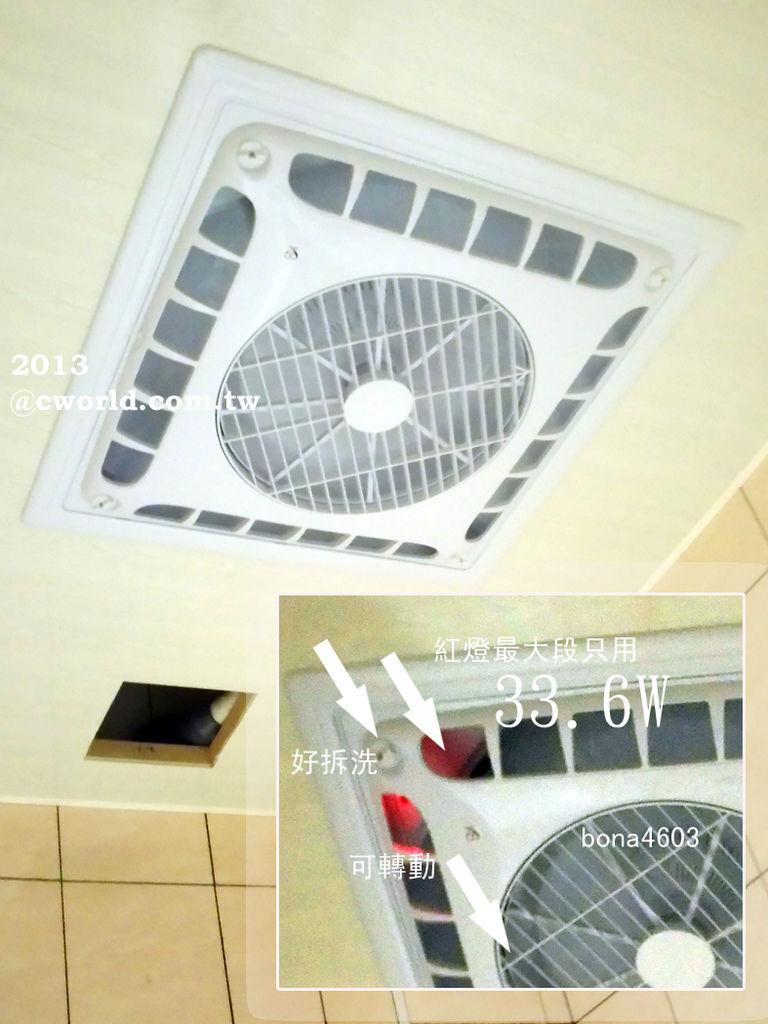 輕鋼架風扇-安裝