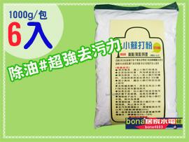 (3)小蘇打粉-6-T