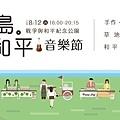 戰爭與和平館20170812音樂節市集.jpg