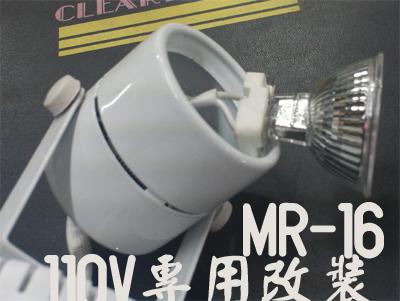 mr16-1