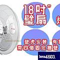 元山18吋壁扇~☆☆工業用掛式電扇防塵喔!