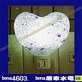 愛心小夜燈2.jpg