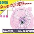 【BONA‧居家水電舖】☆囧...【8吋】卡哇依~東銘造型箱扇~我最甜蜜~