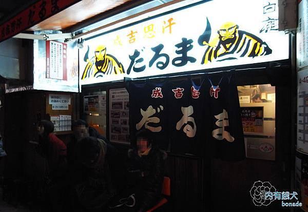札幌ジンギスカンだるま.成吉思汗烤肉達摩本店