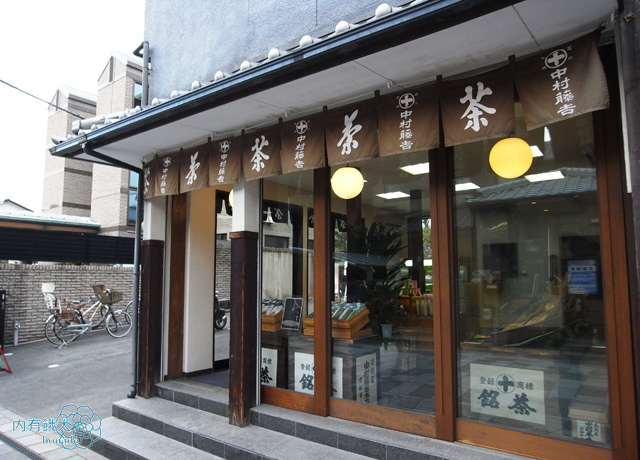 中村藤吉平等院店