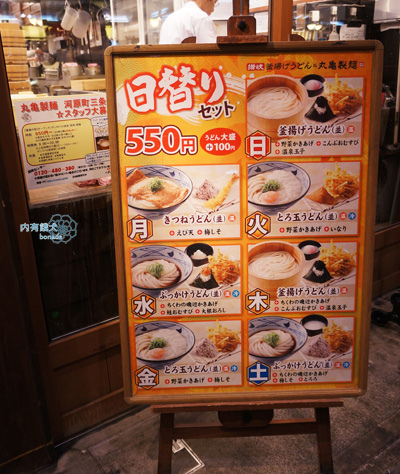 丸亀製麺.丸龜製麵河原町三条店