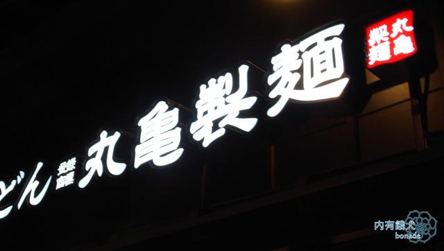 丸亀製麵高雄左營店