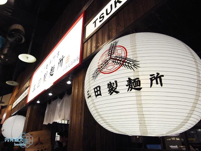 三田製麵所高雄夢時代店