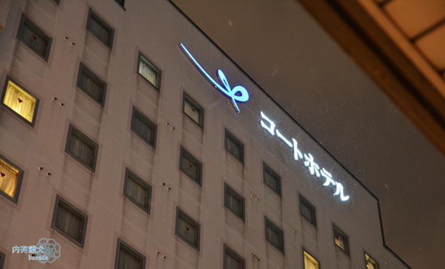 コートホテル旭川.Court Hotels & Resorts