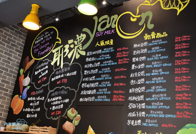耶濃豆漿專賣店