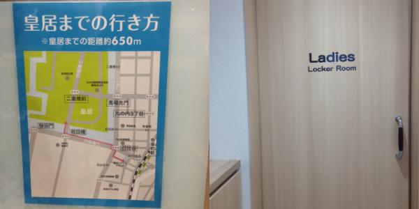 running station 皇居