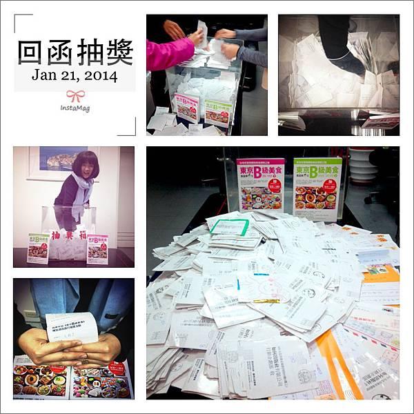 東京B級美食首度抽獎2014年1月21日.JPG