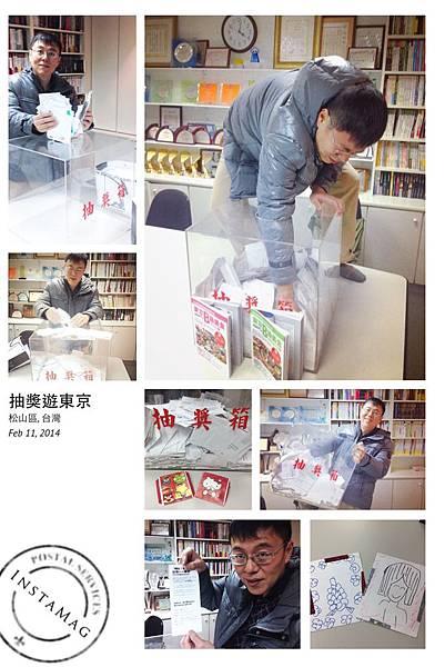 0211東京B級美食,讀者回函抽獎實況.jpg