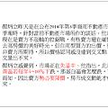 晴雨20141212-04