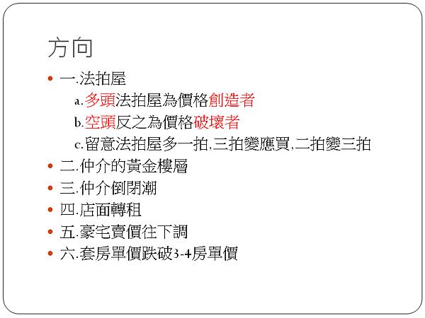 晴雨20141212-07