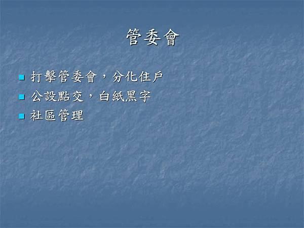 投影片17