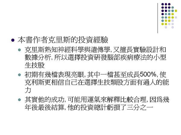 投影片64.JPG
