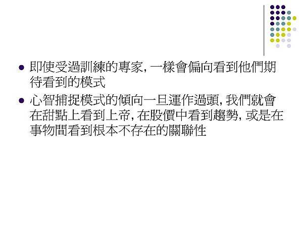 投影片76.JPG