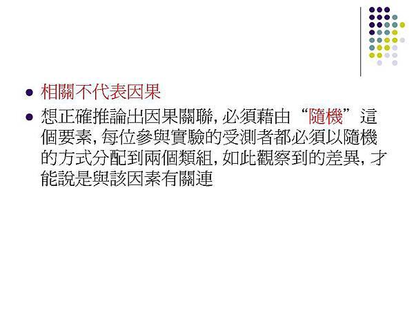 投影片82.JPG