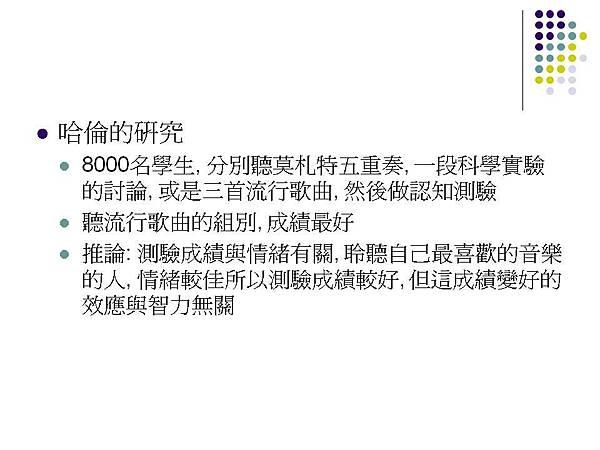 投影片99.JPG