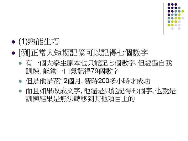 投影片114.JPG