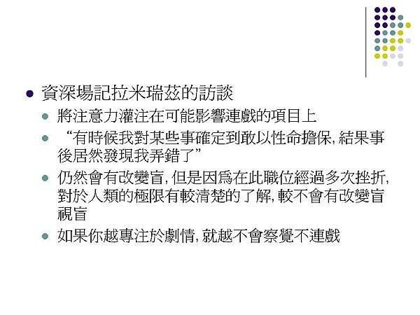 投影片28.JPG