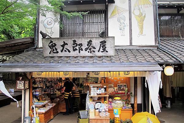 鬼太郎茶屋.JPG