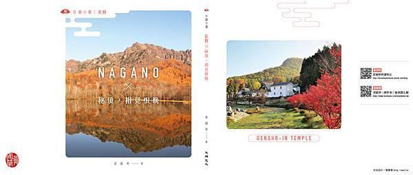nagano_cover