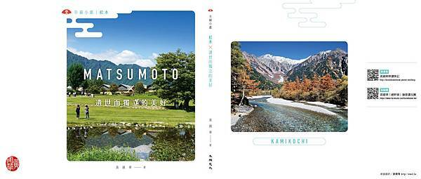 matsumoto_cover0612