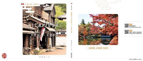kichijoshi_cover
