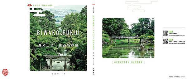 biwako_cover