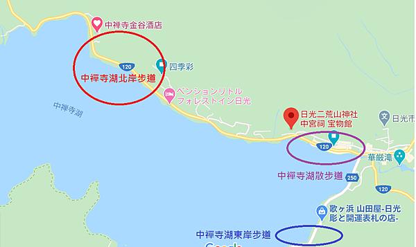 中禪寺湖周邊散策簡圖.png