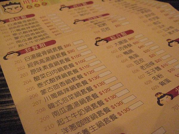 川丸子菜單