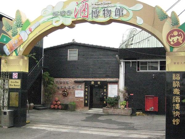 福祿壽展覽館