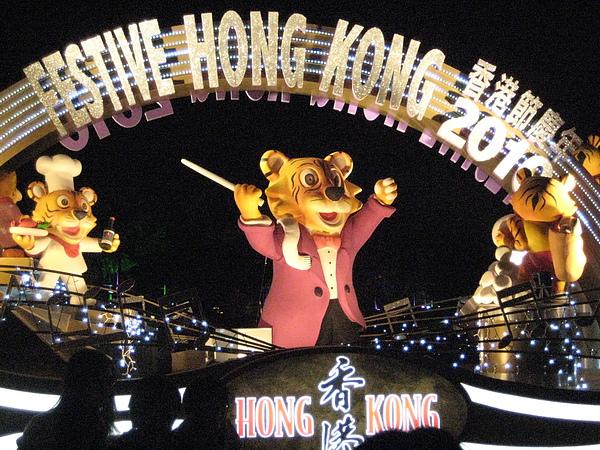 台中燈會-香港之夜