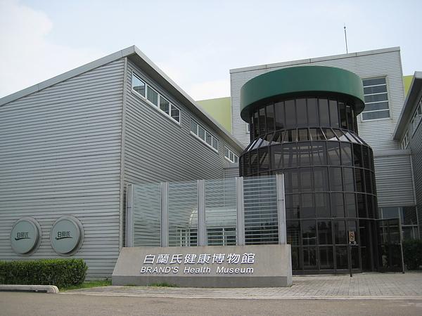 白蘭氏博物館