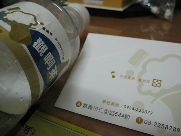 觀阿茶名片