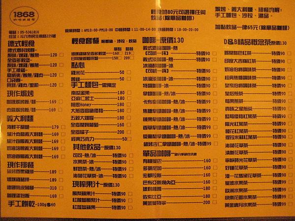 1868菜單
