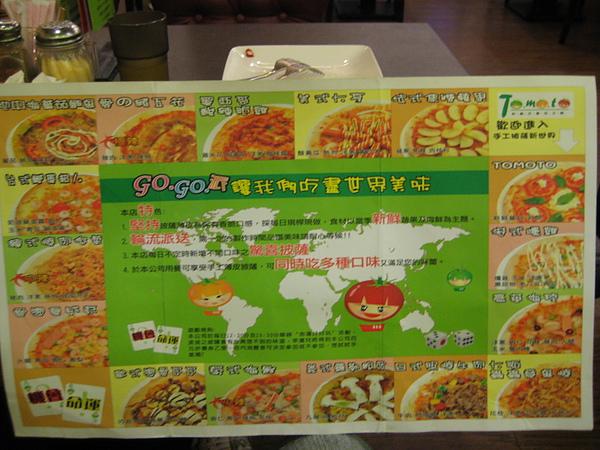 tomoto菜單