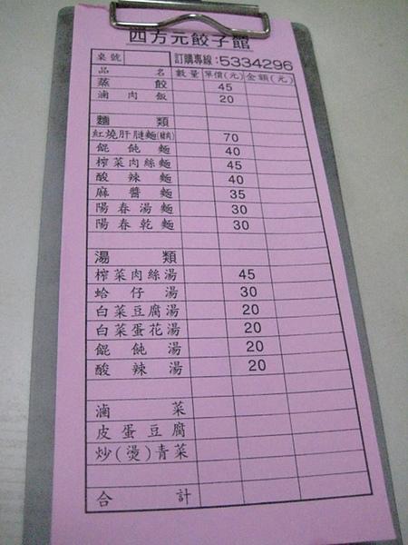 四方元-菜單
