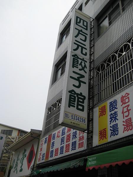 四方元餃子館