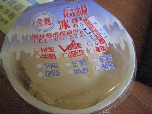 台糖冰淇淋
