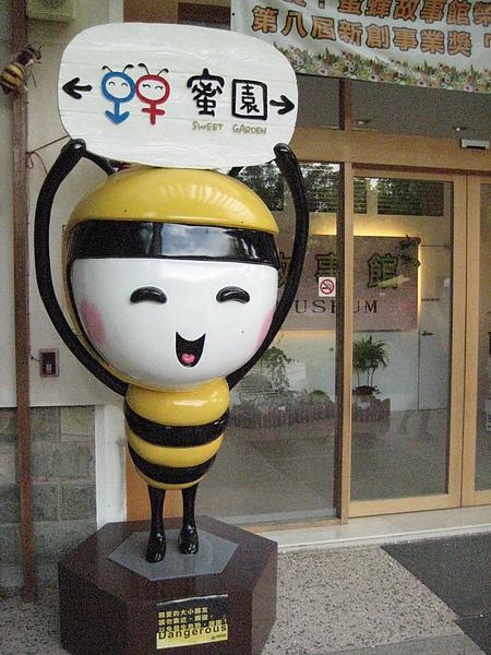 蜜蜂故事館吉祥物