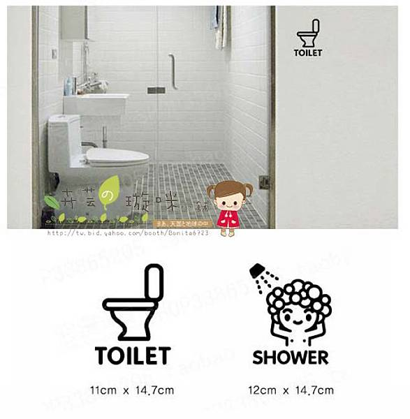 壁貼-Toilet-shower.jpg