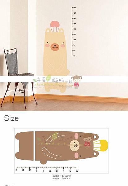 壁貼-小熊身高尺2.jpg